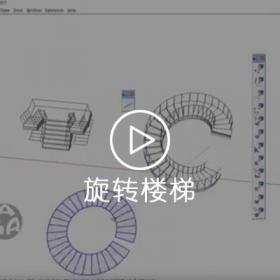 SU一键生成旋转楼梯 A preview of the tutorial s4u Stairs plugin